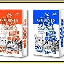 貓狗一級棒~吉妮斯成貓飼料~海鮮及雞肉口味20kg消費滿1200元免運費