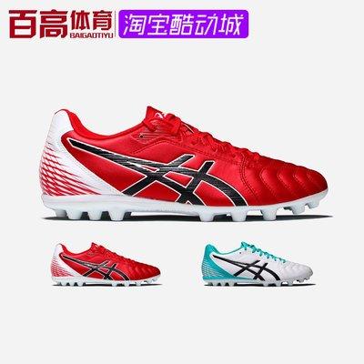 TL天朗運動用品asics亞瑟士DS LIGHT 中端人造草男AG短釘訓練足球鞋1103A027-600