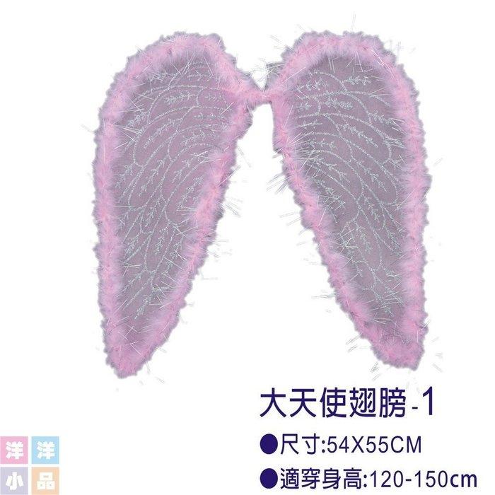 【洋洋小品】【13111-粉紅天使翅膀】萬聖節化妝表演舞會派對造型角色扮演服裝道具