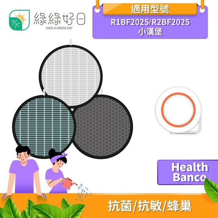 綠綠好日 小漢堡清淨機專用耗材 強效抗菌/蜂巢式顆粒活性碳濾芯 適用R1BF2025 R2BF2025