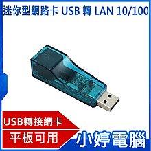 【小婷電腦*網路卡】全新 迷你型網路卡 USB 轉 LAN 10/100 網路卡 USB轉接網卡RJ45 含稅