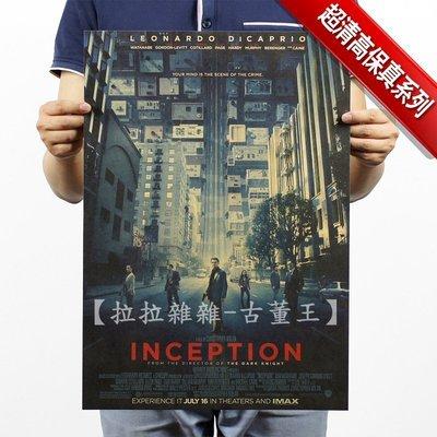【貼貼屋】(超高清) 全面啟動 INCEPTION 懷舊復古 牛皮紙海報 壁貼 店面裝飾 經典電影海報 524
