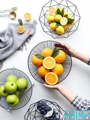 北歐簡約鐵藝水果籃客廳水果盤家用創意收納籃果盆零食盤 YXS【優品良鋪】