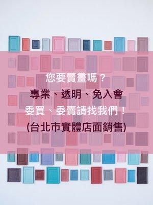 台灣藝術品二手市場交流實體店面展售服務 (委買、委賣、仲介、本土)
