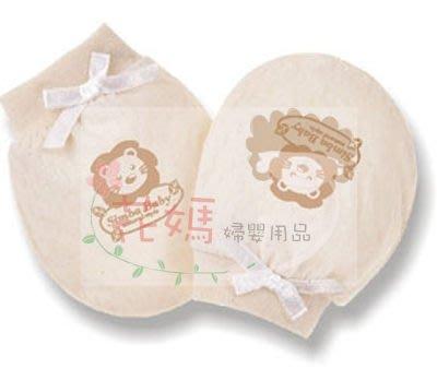 ☆╮花媽╭☆附發票 小獅王辛巴 Simba 四季系列 有機棉護手套 S5010 台灣製