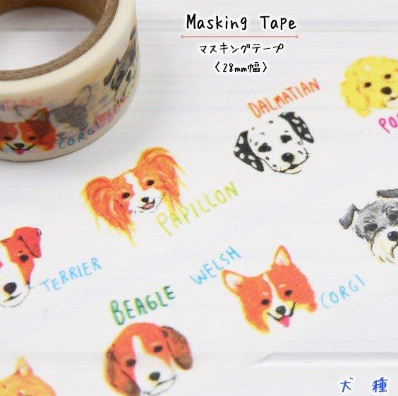 《散步生活雜貨-和紙膠帶》日本進口 Aimez le style 犬種 14款狗種類  28mm 單捲 紙膠帶