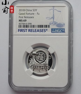 【大藏家】2018年福字賀歲銀幣8克18賀歲銀幣NGC 69分首期藍標帶證書5426號