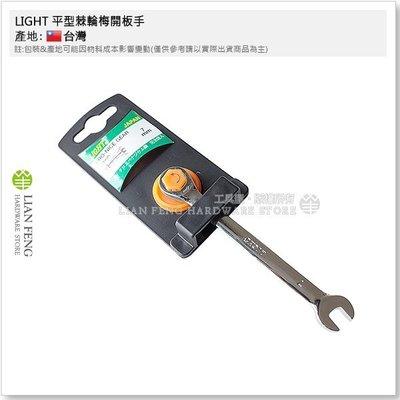 【工具屋】LIGHT 平型棘輪梅開板手 7mm 開口板手 棘輪板手 喀哩喀哩 拆卸 螺絲套筒 省力 工具 機械