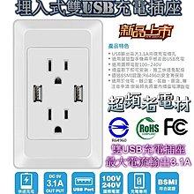 《151W-3》埋入式 雙USB 3.1A充電插座+附接地雙位插座 免配線 USB充電器 充電專用 110V~220V