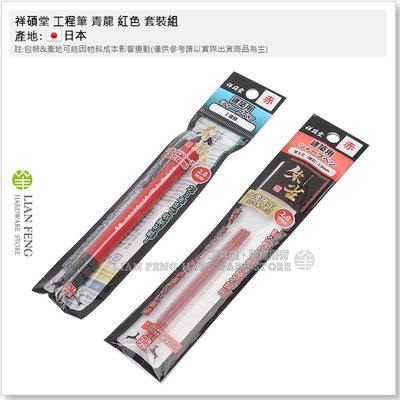 【工具屋】*含稅* 祥碩堂 工程筆 青龍 紅色 300-R 三連發 + 替換筆芯 套裝組 木工筆 石材 鋼材 日本製