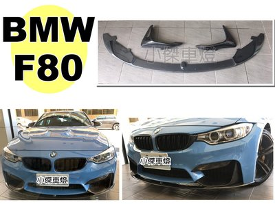 小傑車燈--全新 BMW F80 M3 專用 Performance 三件式 抽真空 碳纖維CARBON 前下巴