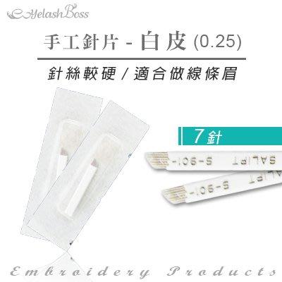 TE26 白皮紋綉針片0.25 7針《特惠》
