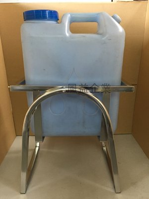 省力倒水桶 20公升專用桶架  單手可倒輕鬆倒水 *工廠自製自銷*