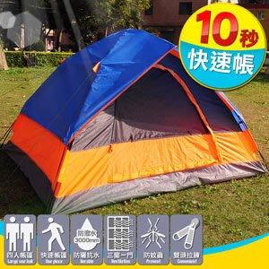 ⊙哪裡買⊙雙層四人快速帳篷D001-0485免搭登山露營帳棚.兩用摺疊戶外4人帳蓬.自動蒙古包