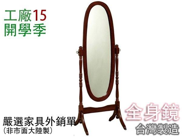 【布拉格歐風家具】實木*朵拉試衣鏡(穿衣鏡/歐式古典實木穿衣鏡/全身鏡/落地鏡/立鏡/鏡子)