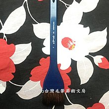 【JUBOKUDO台灣毛筆美術文房】B021 2吋山馬排筆