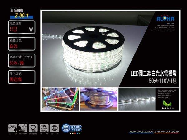 非霓虹 水管燈專賣【Z-90-1】LED圓二線白光水管橫燈50米   水管燈/高壓燈條/控制器/庭園造景燈/5050