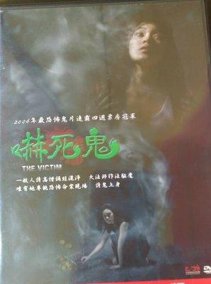 〖Max二手網〗[嚇死鬼] 泰國恐怖片 正版二手DVD