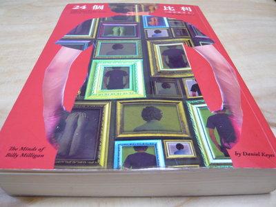 二手書【方爸爸的黃金屋】翻譯文學小說CHOICE系列267《24個比利【完整新譯本】》丹尼爾.凱斯著|皇冠出版L71 新北市
