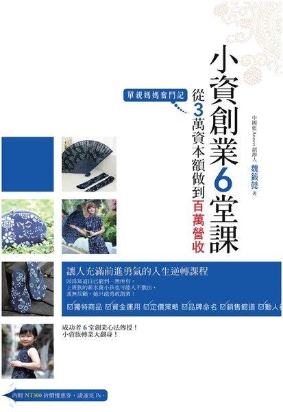 !中國藍Anewei小資創業六堂課-從3萬資本做到百萬營收,單親媽媽奮鬥記(城邦電腦人)