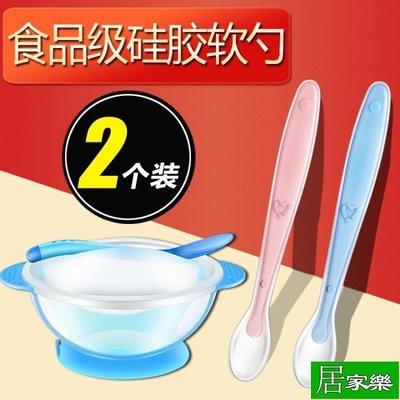 嬰兒餐具寶寶硅膠軟勺童小勺子新生兒喂水吃飯輔食吸盤碗【居家樂】