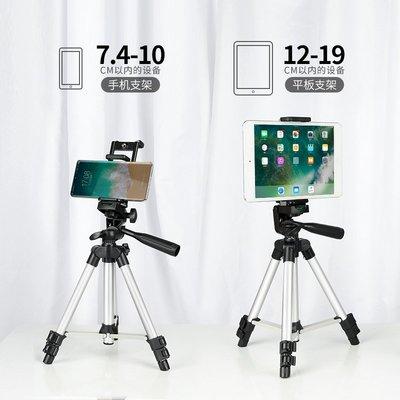手機平板支架家用拍照直播三角架電腦ipad通用拍攝腳架架子錄像拍攝多功能便攜三腳架落地腳架角架桌面角架手機拍照支架