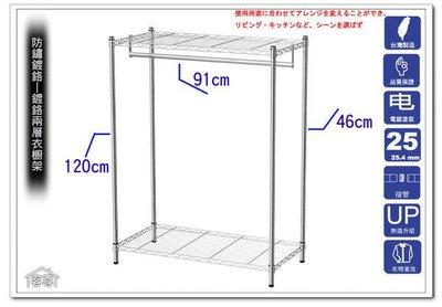 {客尊屋} 全新 46X91X120H兩層單衣桿衣櫥一型,衣架,鐵力士架,鍍鉻層架,衣架.