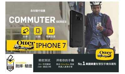 OtterBox  iphone7  iphone6/s 防撞殼 保護殼 手機殼 防摔 防震 超越 SGP