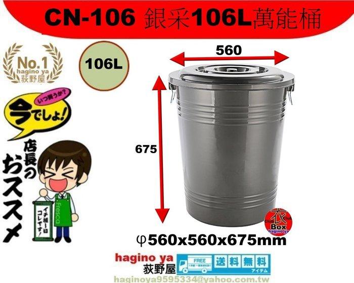 荻野屋 CN-106/銀采萬能桶/強力萬年桶/收納桶/儲水桶/垃圾桶/儲米桶/普力桶/106L/CN106/直購價