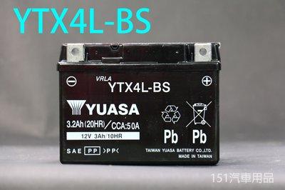 【151汽車用品】YUASA 湯淺電池 機車電瓶 4號電池 YTX4L-BS