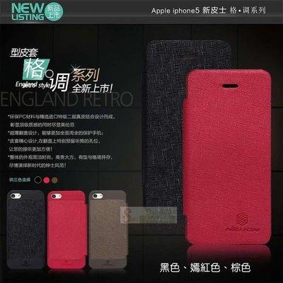 日光通訊@NILLKIN原廠 Apple iPhone 5 iPhone 5S 格調超薄硬殼側掀皮套 書本式側翻保護套~贈保護貼