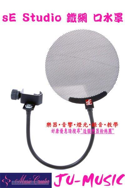 造韻樂器音響- JU-MUSIC - sE Studio Mic Pop Screen 金屬 錄音室 防 麥克風 噴麥 口水罩 防護罩