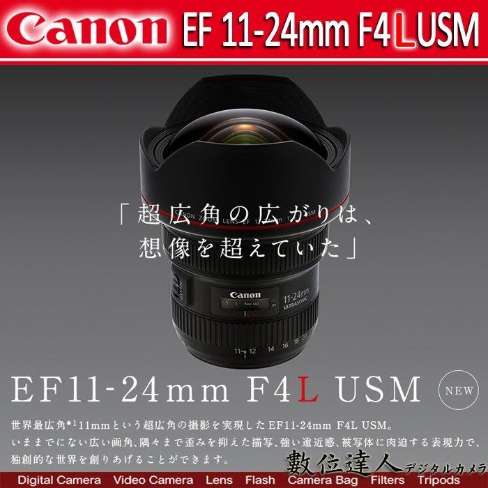 【數位達人】公司貨 Canon 11-24mm F4 L USM (優惠訊息 請考商品資訊) /1