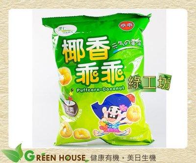 [綠工坊]  椰香乖乖 特選法國進口非基因改造的玉米粉 里仁