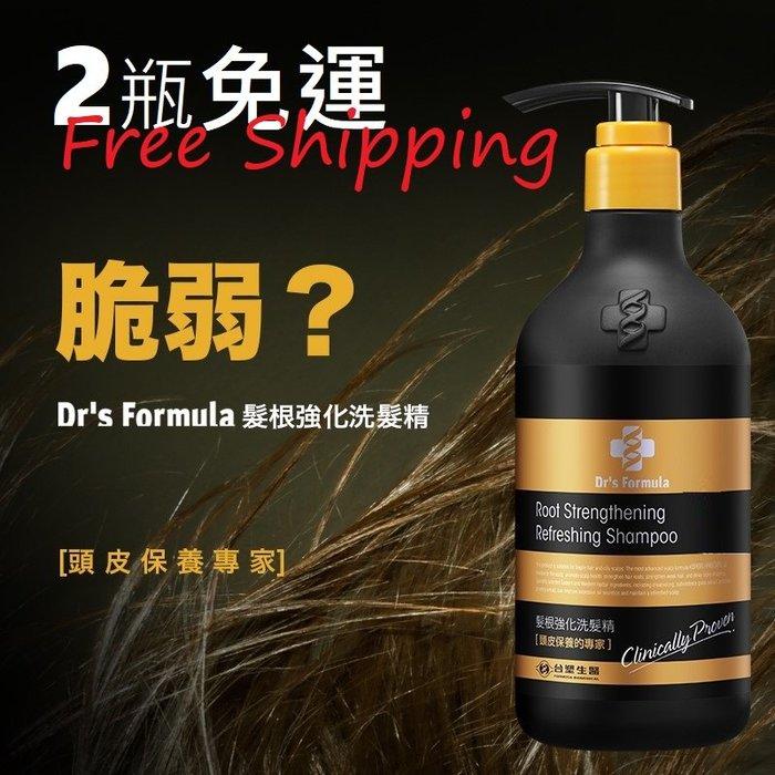 (2瓶免運) Dr's Formula 髮根強化洗髮精 580ml*2瓶 台塑生醫