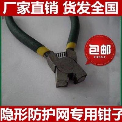 滿減享9折 隱形防護網防盜網專用十字扣鉗子夾子鉗子