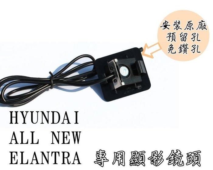 大新竹【阿勇的店】現代 2012年~ELANTRA 專用款 倒車攝影 顯影鏡頭 防水後視鏡頭 實體店面 工資另計