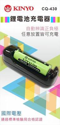 ☆台南PQS☆【KINYO】鋰電池充電...
