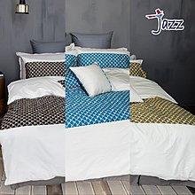 《40支紗》特大8x7兩用被套【共3色】Jazz 100%精梳棉-麗塔寢飾-
