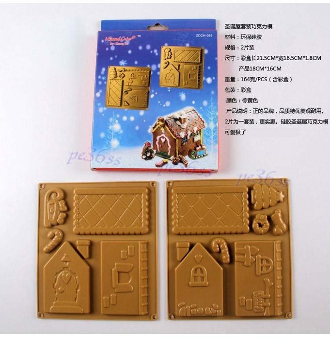 『尚宏』聖誕屋模 (可做 巧克力模 姜餅屋 巧克力聖誕屋  姜餅屋模)