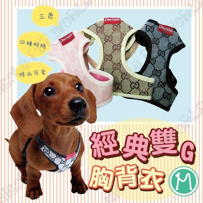 *Nicole寵物*DOG NODA經典雙G胸背衣〈M號;附牽繩〉粉,杏,黑,外出,項圈,頸圈,寵物衣服,服貼,貓,狗