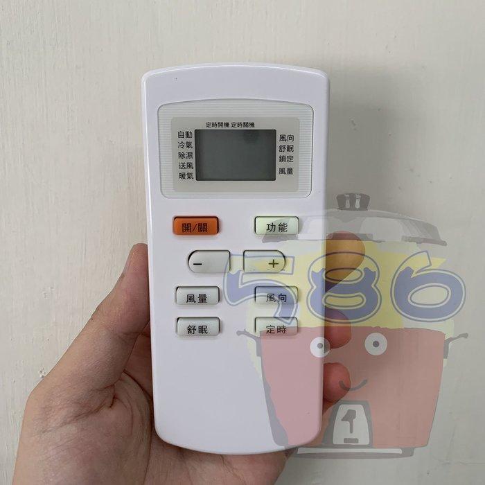 《台南586家電館》HERAN禾聯原廠冷氣遙控器 適用窗型冷氣 HW-D40P1