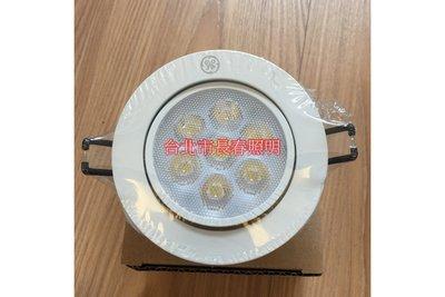 台北市長春路 缺貨中 奇異 GE LED 3.5吋 7W 6500K 白光 9.5cm 崁燈 嵌燈 可調角度