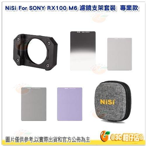 【客訂商品】 NiSi For SONY RX100 M6 濾鏡支架套裝 專業款 公司貨 360度旋轉 快速安裝