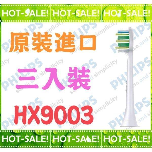 【缺貨】《正公司貨@德國製造》Philips HX9003 飛利浦 齒間清潔 標準刷頭 (全系列電動牙刷通用)
