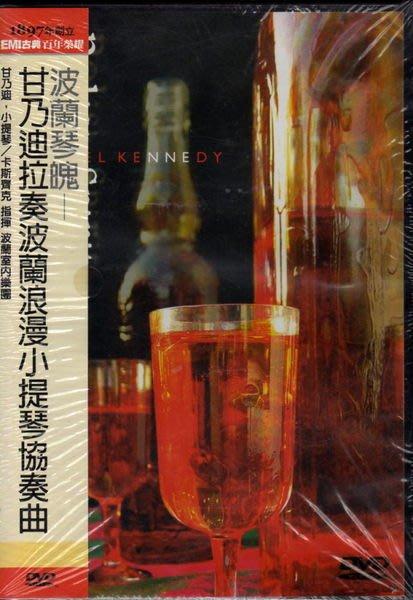 波蘭琴魄 - 甘乃迪拉奏波蘭浪漫小提琴協奏曲 -二手正版珍品DVD(託售)