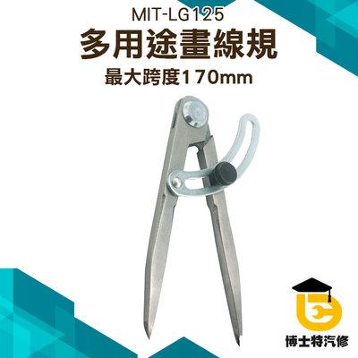 博士特汽修 劃線規 間距規 劃線工具 皮革碳鋼材質 耐磨耐用 大圓規工業用工具 多用途畫線規 固定螺絲 LG125