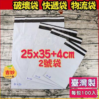 🎁台灣製🍭 快遞袋 破壞袋 物流袋 100入25*35cm BW25 外白內灰 便利袋 寄件袋 超商袋【吉妙小舖】