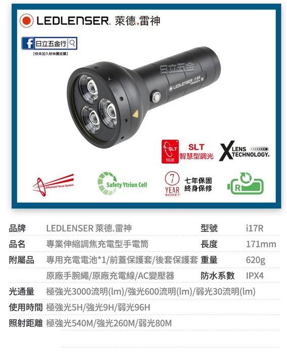 EJ工具《附發票》i18R 德國 LED LENSER 萊德.雷神 充電式伸縮調焦手電筒 7年保固 終身保修