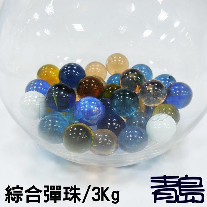 PN。。。青島水族。。。M000012魚缸造景底砂 彈珠系列 彩色彈珠水晶琉璃 玻璃珠 圓珠 盆栽裝飾==綜合彈珠3kg